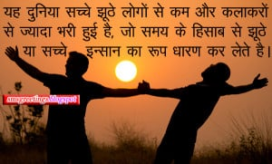 ... Wise Quote in Hindi | Wise Inspiring Quotes For Facebook Share