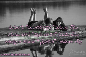 Telugu Friendship Quotes, Beautiful Friendship Quotes Wallpapers ...