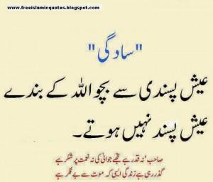 nice free islamic quotes life