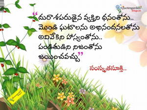... Quotes in Telugu - Best Telugu quotes - Best Telugu Quotes about life