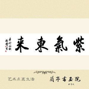 7544 Original Great China Calligraphy Famous Quote