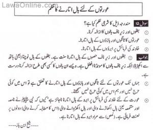 women removing hairs in urdu Women Removing Hairs in Urdu   Auraton ka ...