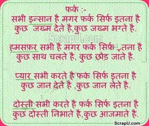 Hai Funny Cute Quotes Hindi Sad About Life Baby