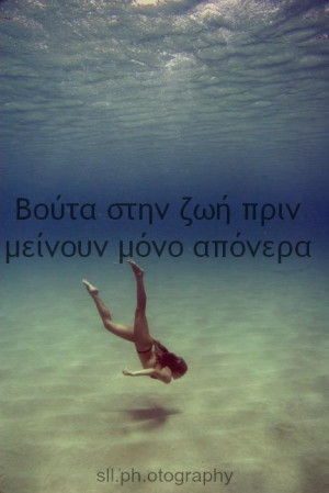 greek, greek quotes, quotes, sll.ph.otography