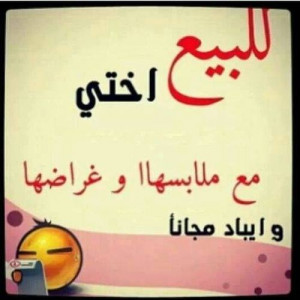 arabic, lol, quote, quotes, عربي, رمزيات, لول, اختي ...