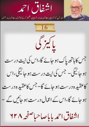 Ashfaq Ahmed Famous Sayings and quotes of Ashfaq Ahmed Pakeezgy Purity ...