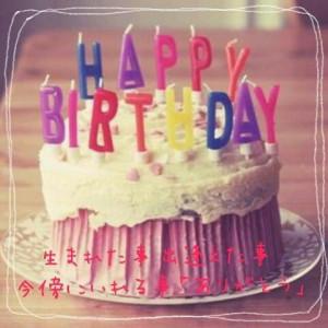 お誕生日ケーキ の画像をもっと見る?
