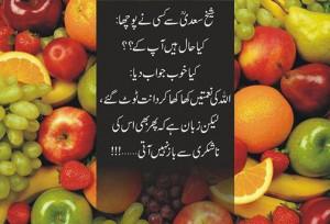 Best Quote Of Sheikh Saadi R.A !