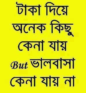 ... free mobile wallpapers bangla quotes facebook quotes funny quotes
