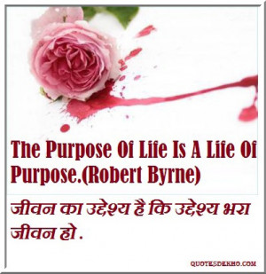 aim of life hindi If you are searching for your purpose in life, looking into the meaning of baby  names, wanting to make a name change, or just interested in name meaning, we .