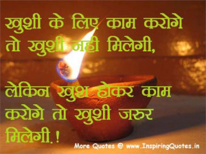 Hindi Quotes on Work and Happy Thoughts Suvichar Images Wallpapers