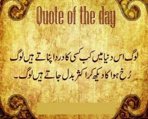 Quote Of The Day – Log Iss Duniya Mein Kb Kisi Ka Dard Apnaatey Hain