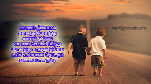Heart-Touching-Meaningfull-Friendship-Love-Quotes-In-Tamil.jpg