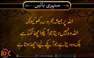 ... quotes-%5D-allah-par-hamesha-bharosa-rakho-urdu_quotes_sayings_32.jpg