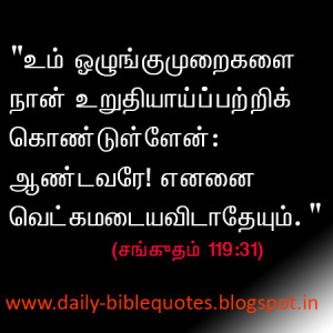 14-9-12 Bible Quotes