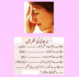 Husband and wife Jokes in Urdu - How does a Wife compare her Husband ...