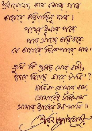 rabindranath tagore poems in bengali script
