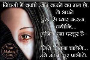 Sad love Life Quotes   Sad Life Quotes   Sad Life Quotes in Hindi