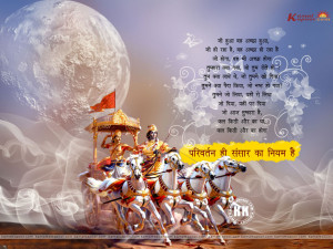 Bhagavad Gita Quotes HD Wallpaper 16