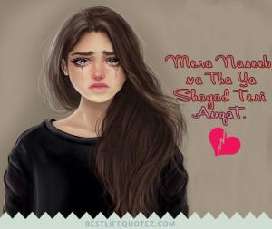 sad urdu girl quotes facebook profile pictures home sad quotes mera ...