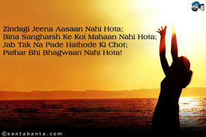 Zindagi Jeena Aasaan Nahi Hota;