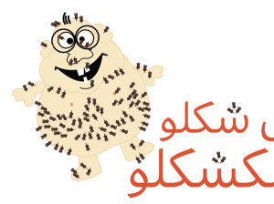 three linked t shirts by implementing funny arabic vernacular quotes ...