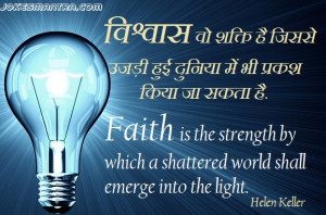 Faith Quotes In Hindi