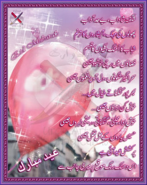 Eid Mubarak Urdu Poetry , Quotes,sher , ghazals and Poems