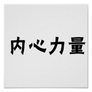 Inner Strength Symbol