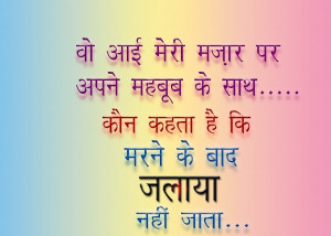 Sad Quotes About Love Life In Hindi : Famous Quotes In Hindi. QuotesGram