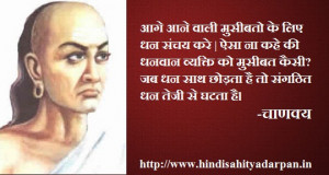 chanakya_quotes_about_wealth.jpg
