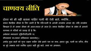chanakya niti in hindi chanakya neeti vichar chanakya quotes chanakya