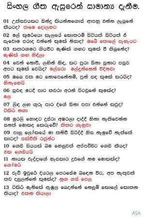 BLOG - Funny Images Sinhala