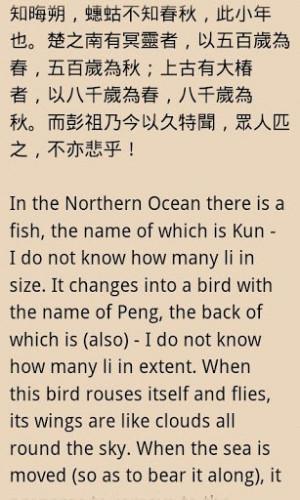 View bigger - Zhuangzi(Bilingual) for Android screenshot