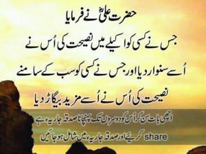 farman-of-hazrat-imam-ali-hazrat-ali-quotes-Urdu-Shayri.jpg