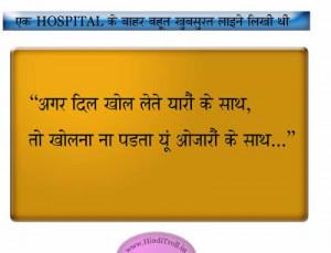 Funny Dosti Exam Very Fun Hindi Quotes Photos Pics