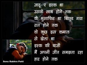 Hindi Sad Graphics (31)