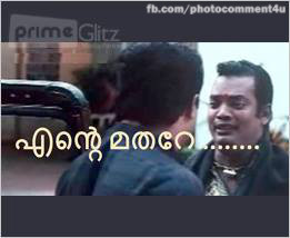 Famous Malayalam Movie Dialogue Photo Comments | Malayalam Photo