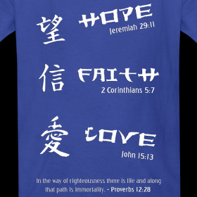 Design ~ (Kid's) Hope, Faith, Love Chinese Calligraphy/Bible Verses