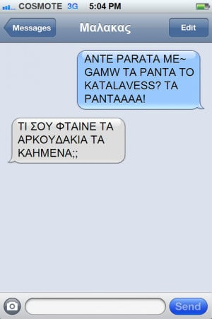 funny, funny messages, funny quotes, greek greek quotes, greek quotes ...