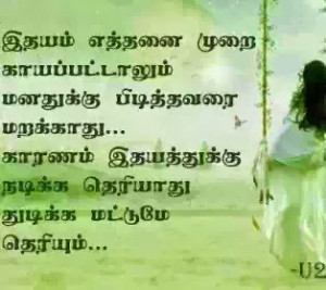 Latest Tamil Inspirational Quotes WallPapers Download