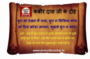 Kabir Ke Dohe On Images, Kabir Suvichar Pictures, Anmol Suvichar ...