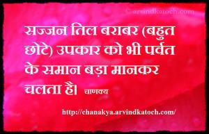 Noble Person, favor, Chanakya, Hindi, Chanakya QUote