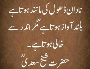 Inspiring Quotes Islamic Quotes In Urdu About Love In English About ...