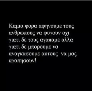 greek, love quotes