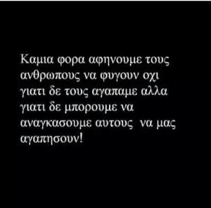 greek, love quotes