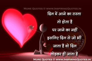 Misunderstanding Quotes in Hindi – Thoughts for the day, Galat Gehmi ...