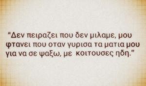 greek quotes | via Facebook