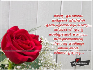 Loved You....Broken heart scraps malayalam, viraham pictures ...