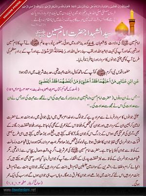 Saydul ShuhdA Hazrat Imam Hussain (R.A)